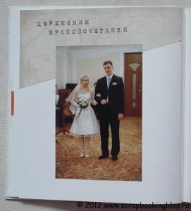 Свадебный альбом - церемония