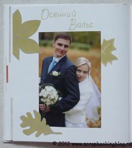 Свадебный альбом - прогулка