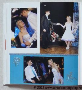 Свадебный альбом - танец