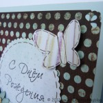 Бабочка на открытке