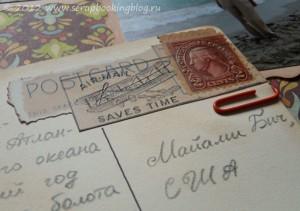 Альбом о путешествиях - вторая открытка с маркой