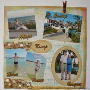 Альбом о путешествиях - страница про Кипр