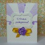 Белая открытка на день рождения с лучами