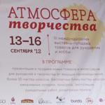 Отчет о выставке Атмосфера творчества
