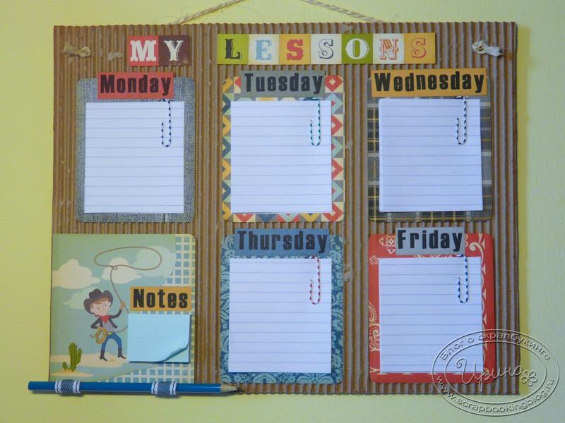 Сделать расписание уроков своими руками