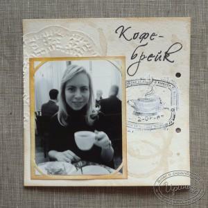 Страница Кофе-брейк в мини-альбом