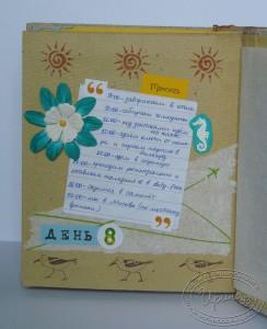 "Тревел бук ""Майорка"" - день 8"