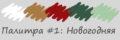 Палитра №1: Новогодняя (белый, крафт, бордовый, сосновый, фисташковый)
