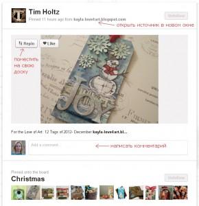 """Pinterest - просмотр """"пина"""""""