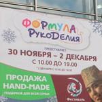 """Фоторепортаж с выставки """"Hand-Made Подарки к Новому Году"""""""