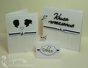 """В свадебный комплект """"Элегантный"""" входят приглашения, рассадочные карточки и книга пожеланий"""