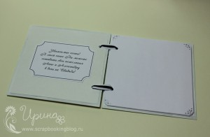 """Книга пожеланий в раскрытом виде, свадебный комплект """"Элегантный"""""""