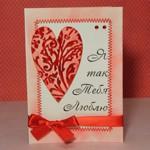Серия открыток к Дню влюбленных 2013: я так тебя люблю