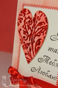Открытка к Дню влюбленных: большое сердце