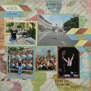 Страница о поездке в Киев, для альбома путешествий