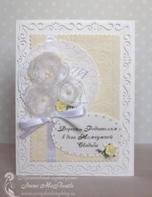 Открытка на день жемчужной свадьбы
