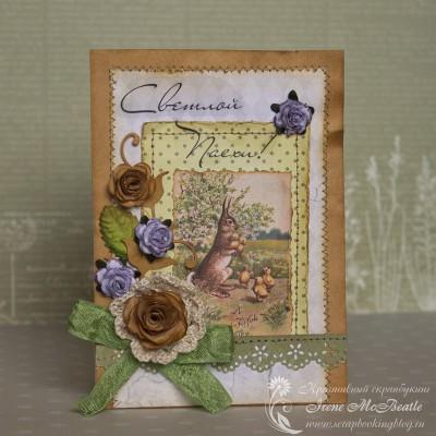 Винтажная пасхальная открытка