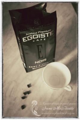 Кофе для эгоиста - фото 1