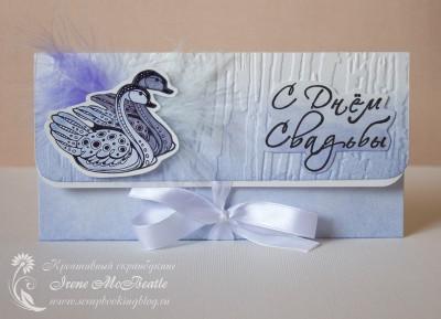 Конверт для денег с лебедями для денежного подарка на свадьбу