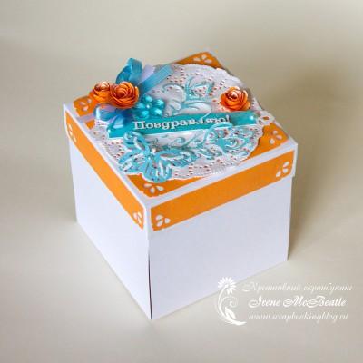 Коробочка для денежного подарка (Magic box)