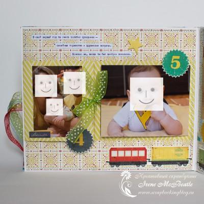 Страница в детский альбом: четвертый и пятый месяцы