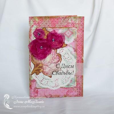 Свадебная открытка в цвете фуксия