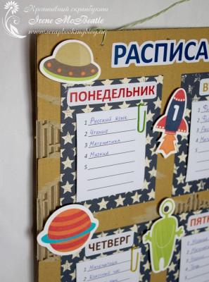 Домашнее расписание уроков в космической тематике