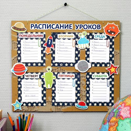 Расписание уроков своими руками фото