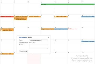 Пример планирования на месяц в Календаре Google