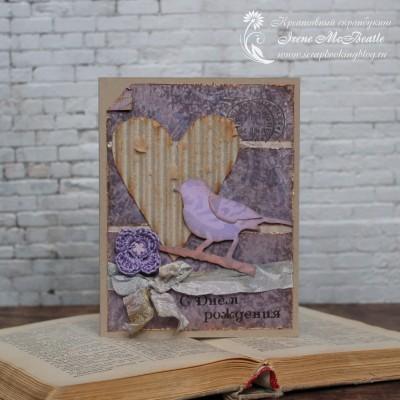 Сиреневая открытка с птицей и сердечком