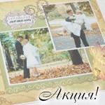 Акция: хочу заказать свадебный альбом ручной работы
