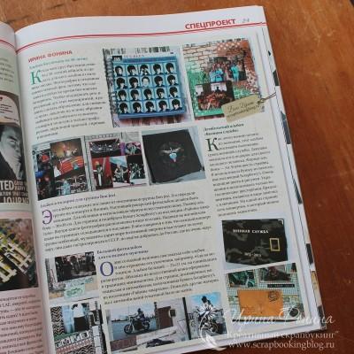 Мои работы в журнале Скрапбукинг Творческий стиль жизни