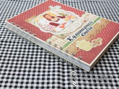 Книга рецептов на пружине