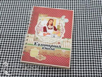 Кулинарная книга в стиле 50-х