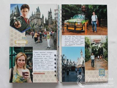 Тревел-альбом - мир Гарри Поттера