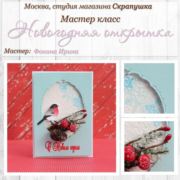 Мастер-класс Новогодняя открытка - мастер Ирина Фонина