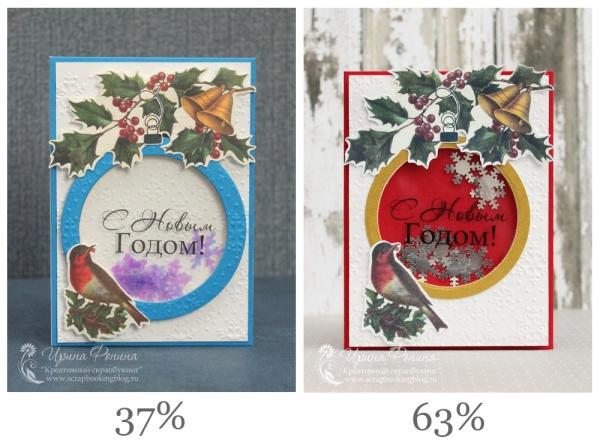 Сравнение открыток с шейкером
