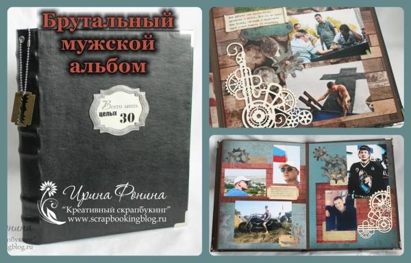 Брутальный мужской альбом - Ирина Фонина