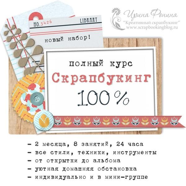 """Полный курс """"Скрапбукинг 100%"""" новый набор"""