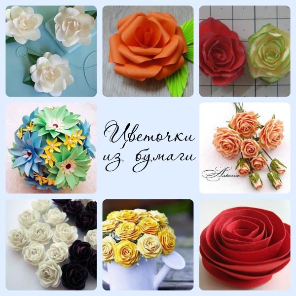 Простые и красивые цветы из бумаги
