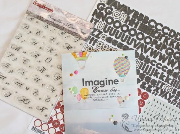 Создание страницы - надпись наклейками, штампами и от руки