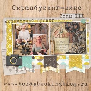 sovmestny-proekt-scrapbooking-mix-etap-3