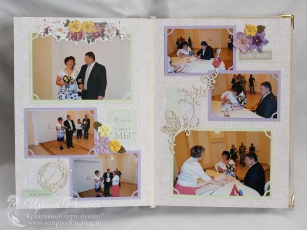 Свадебный фотоальбом - церемония