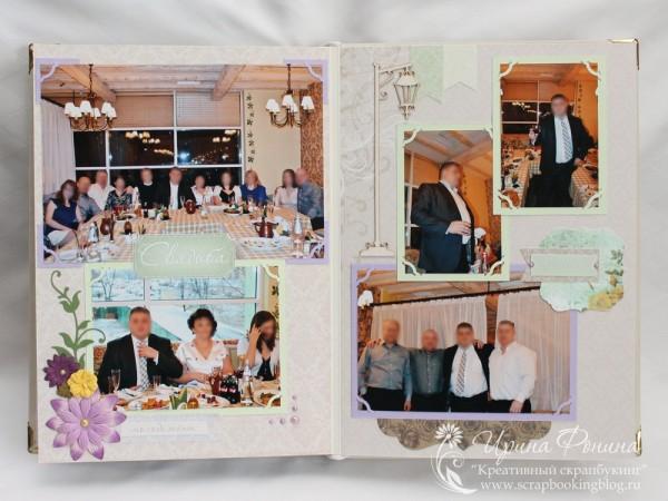 Свадебный фотоальбом - застолье