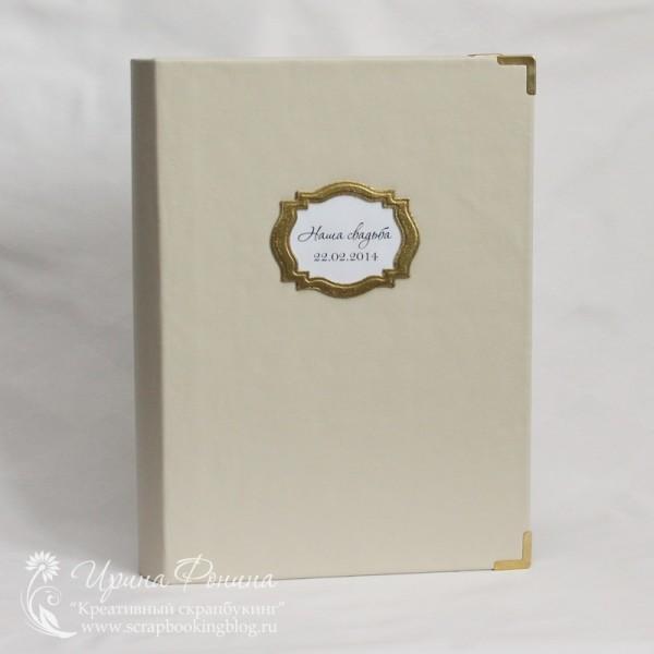 Еще один свадебный фотоальбом ручной работы