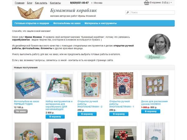 Магазин авторских работ www.papership.ru - запуск