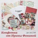 Конфетка от Ирины Фониной до 20 июня