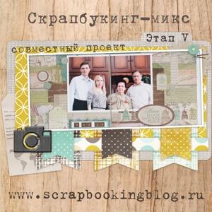 """Совместный проект """"Скрапбукинг-микс"""" этап 5"""
