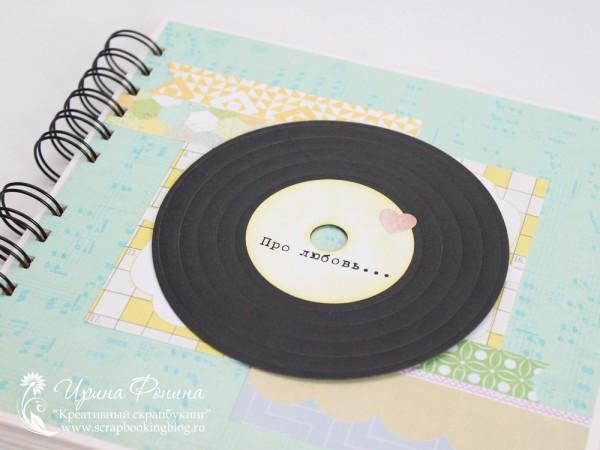 Альбом как маленький подарок - обложка