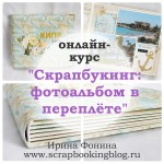 """Онлайн-курс """"Скрапбукинг: Фотоальбом в переплете"""""""